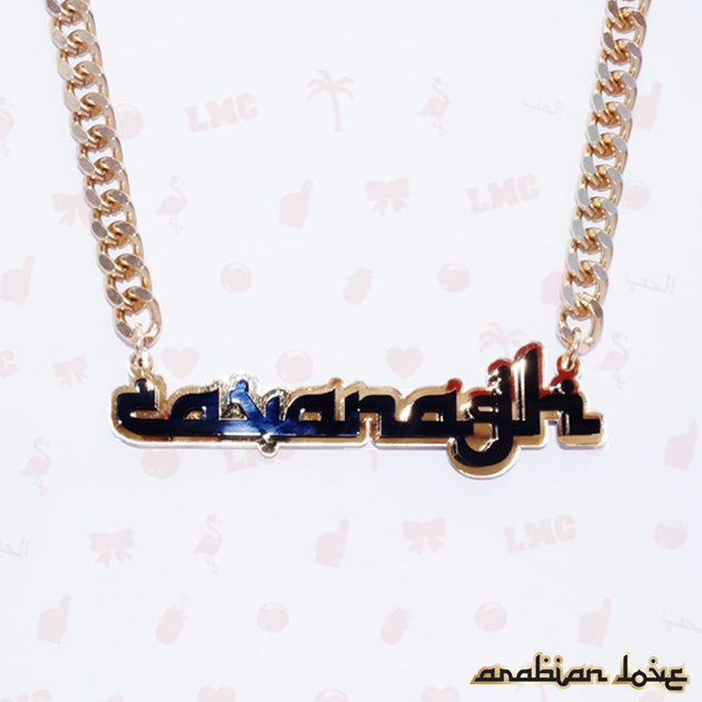 Cavanagh Name Necklace